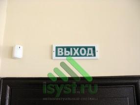 """Датчик движения Фотон-9 и световое табло """"Выход"""" (установка и техническое обслуживание системы охранной сигнализации)"""